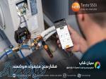 فشارسنج هوشمند قابل هدایت با بلوتوث تستو TESTO 550i