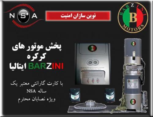 نمایندگی فروش و پخش موتور کرکره برقی بارزینی ایتالیا  - تهران