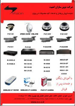 نمایندگی فروش دوربین های ای پی اس ویژن ip s vision  - تهران