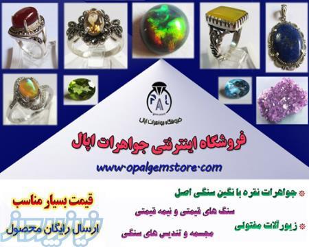 فروشگاه اینترنتی جواهرات اپال