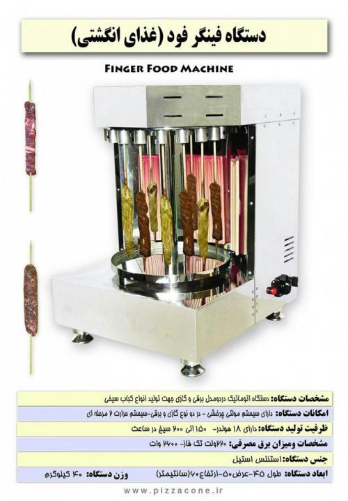 دستگاه فینگر فود کباب ترکی کوچک  - تهران