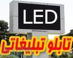 تلویزیون شهری تابلو تبلیغاتی LED فروشگاهی تابلو روان LED