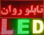 تابلو LED، ساخت انواع تابلوی LED، تابلو روان فلاشر چشمک زن
