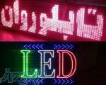 ساخت فوری تابلو روان تابلو LED ثابت روان تابلو چلنیوم