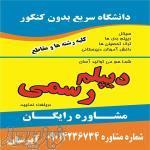 اخذدیپلم در سریعترین زمان ممکن در تبریز