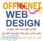 طراحی انواع سایت های حرفه ای و بهینه در آفیس نت
