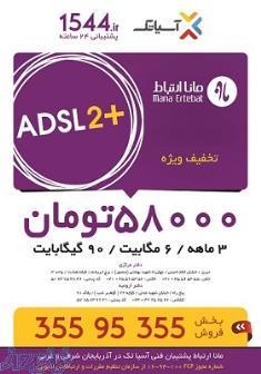 فروش اینترنت ADSL2 آسیاتک- ویژه کاربران پر مصرف