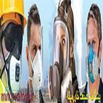 ماسک ایمنی یوویکس پیشگامان صنعت خاورمیانه