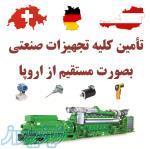 تامین کلیه تجهیزات صنعتی و خطوط تولید از اروپا