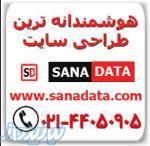 شرکت طراحی وب سایت سنادیتا