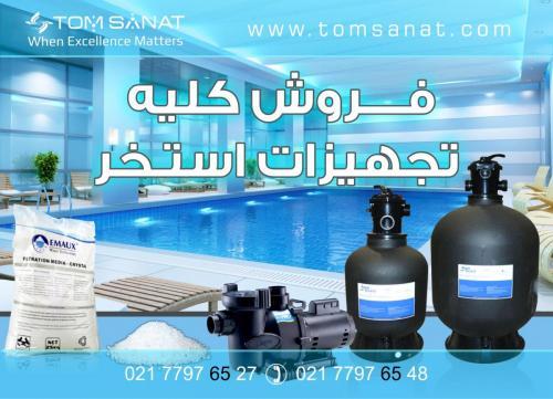 فروش تجهیزات استخر سونا وجکوزی  - تهران