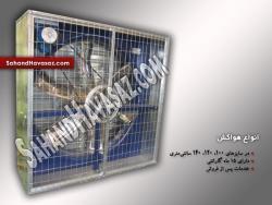 فن و هواکش دامداری فن و هواکش مرغداری کولر صنعتی  - تهران