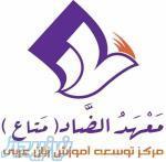 مرکز تخصصی آموزش زبان عربی