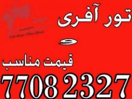مشهد165ستانبول590دبی650انتالیا1450کیش375  - تهران