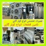فروش، تعمیرات، تامین قطعات ولوله کشی انواع کولر گازی