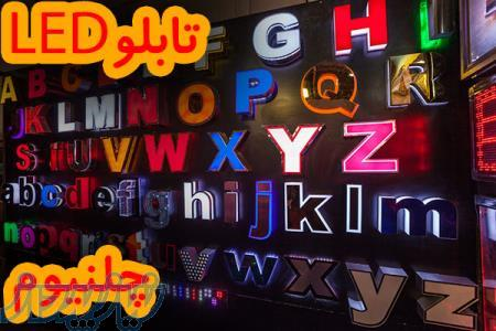 تابلو چلنیوم مغازه و فروشگاه، تابلو چلنیوم LED روان ثابت تابلوی فروشگاه و مغازه LED