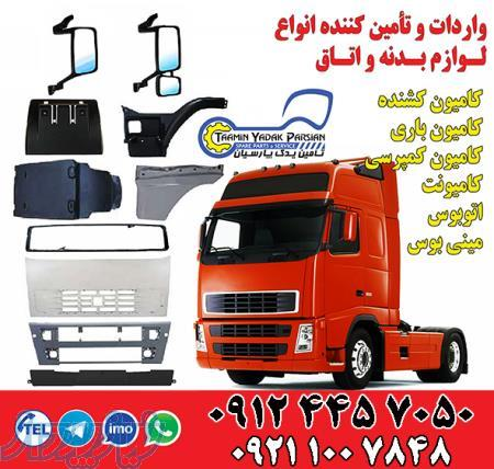 فروش انواع لوازم یدکی ، بدنه و اتاق کامیون