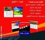 تقویم رومیزی1396