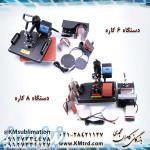 دستگاه چاپ سابلیمیشن 6 کاره