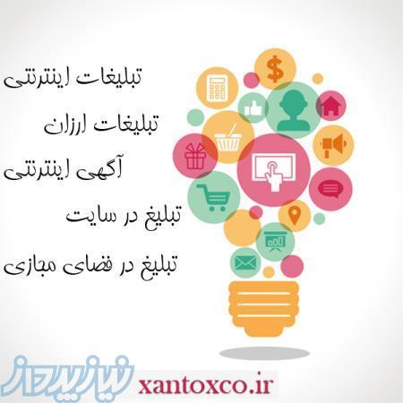 تبلیغات اینترنتی ، تبلیغات در اینترنت ، تبلیغات ارزان ، آگهی اینترنتی ، تبلیغ در سایت