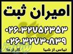 خرید و فروش و ثبت شرکت های پیمانکاری در تهران و کرج تمام ایران