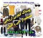 واردات و خرید عمده پوشاک کیلویی اروپایی دبی