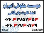 خرید و فروش اخذ رتبه و ثبت شرکت پیمانکاری در تهران و کرج و همه ی ایران