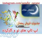 جشنواره فروش لپ تاپ به مناسبت ماه مبارک رمضان