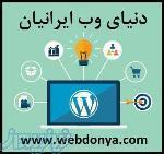 سایت وب دنیا (دانلود و آموزش رایگان قالب و افزونه سایت)webdonya com