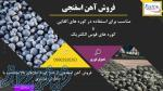 تامین شبکه چدنی رویه اجاق گاز