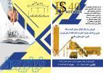 فروش انواع سیمان در استان تهران، البرز و قم