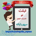 فروش ویژه تبلت به مناسبت ماه رمضان