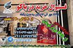 تور زمینی باکو ویژه فستیوال خرید از 499000تومان