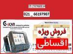 فروش ویژه اقساطی دستگاه دیاگ جی اسکن g-scan