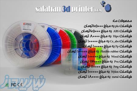 فروش انواع فیلامنت پرینترهای سه بعدی با نازلترین قیمت و کیفیت عالی