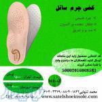 کفی طبی کفش ساتل