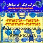 شرکت نیک آب سپاهان نماینده انحصاری مکانیک آب