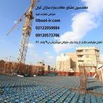 فروش سقف دال مجوف یوبوت اصلاح شده