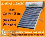 فروش آبگرمکن های خورشیدی (تحت فشار و بدون فشار)