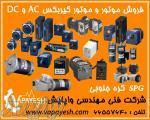فروش موتور و موتور گیربکس DC ( برند SPG کره جنوبی )