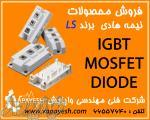 فروش انواع Diode و IGBT های قدرت برند LS با بالاترین کیفیت
