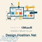 طراحی وب سایت حرفه ای - هاست ایران