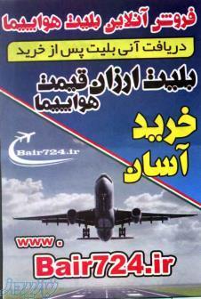 فروش بلیت آنلاین هواپیما
