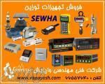 لودسل ، نمایشگر وزن ، کنترلر وزن و تجهیزات جانبی شرکت sewha کره جنوبی