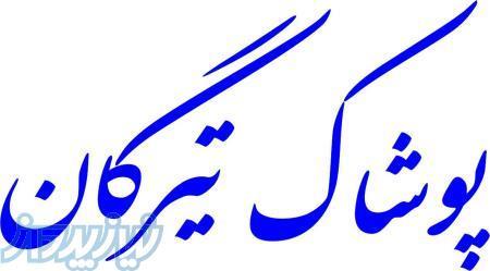تولیدی اورکت و کاپشن مردانه اصفهان