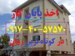 اخذ پایان کار و امور شهرداری در شیراز