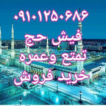 خرید وفروش فیش حج 09101250686