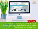 آموزش مجازی پارس اراِه کننده بیش از 400 دوره آموزشی