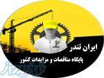 اشتراک ماهانه مناقصه ها و مزایده های ایران و بین الملل