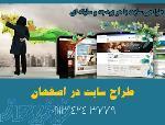 طراحی سایت ارزان در اصفهان